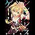シンデレラゲーム(2) (バンブーコミックス)