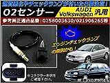AP O2センサー AUDI/VW汎用 AP-EC049