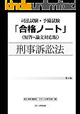 司法試験・予備試験「合格ノート」刑事訴訟法