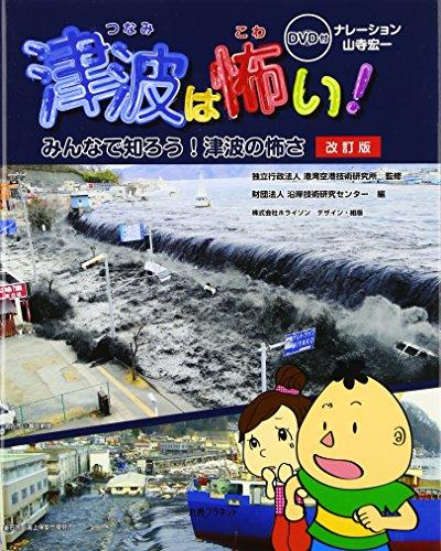 津波は怖い!―みんなで知ろう!津波の怖さ