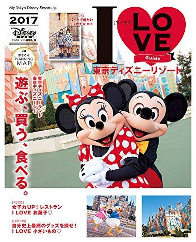 I LOVE 東京ディズニーリゾート 2017 (My Tokyo Disney Resort)の詳細を見る