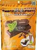ベジエ チョコレート 酵素ダイエット 200g