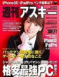 週刊アスキー No.1073 (2016年4月5日発行) [雑誌]