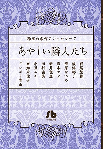 珠玉の名作アンソロジー 7 「あやしい隣人たち」 (小学館文庫 珠玉の名作アンソロジー 7)の詳細を見る