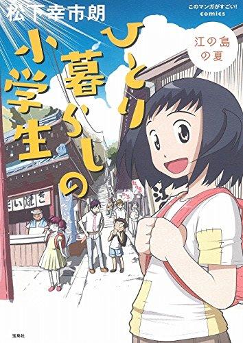 このマンガがすごい! comics  ひとり暮らしの小学生 江の島の夏 (このマンガがすごい!comics)の詳細を見る