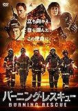 バーニング・レスキュー[DVD]
