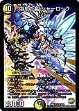 デュエルマスターズ/DMX-25/S7/SR/偽りの名 シャーロック