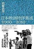 日本映画時評集成2000‐2010