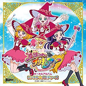 魔法つかいプリキュア!  ボーカルアルバム リンクル☆メロディーズ [CD]