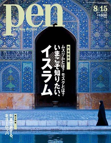 Pen (ペン) 2011年 8/15号 [雑誌]の詳細を見る