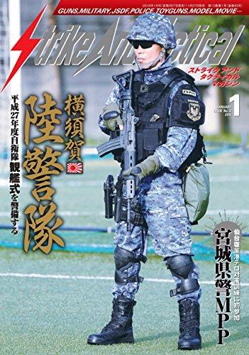 Strike And Tactical (ストライクアンドタクティカルマガジン) 2016年 1月号 [雑誌]