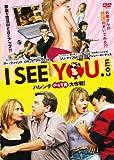 I See You.com ~ハレンチのぞき見大作戦!~[DVD]