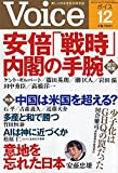 VOICE(ヴォイス) 2017年 12 月号 雑誌