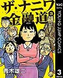 ザ・ナニワ金融道 3 (ヤングジャンプコミックスDIGITAL)