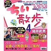 ちい散歩 4 (4) (ブルーガイド・ムック)