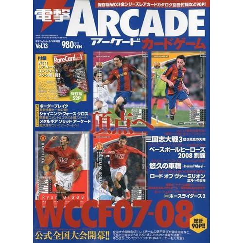 電撃ARCADE ( アーケード ) カードゲーム Vol.13 2009年 8/14号 [雑誌]