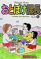 おとぼけ課長 (6) (芳文社コミックス)