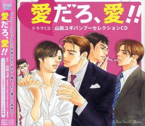 ドラマCD 愛だろ、愛!!-山田ユギバンブーセレクションCD-