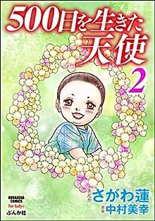 500日を生きた天使 (2) (ストーリーな女たち)