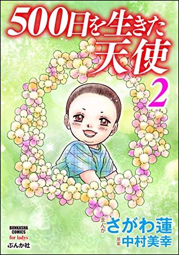 [さがわ蓮]の500日を生きた天使 (2) (ストーリーな女たち)