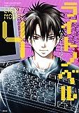 ライトノベル(4) <完> (KCx(ARIA))