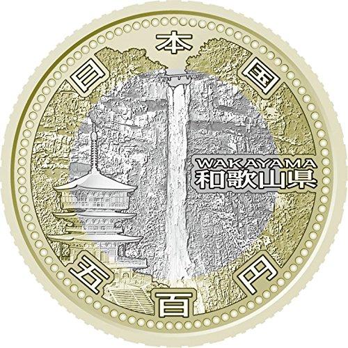 地方自治法施行60周年記念(和歌山県)500円 バイカラークラッド貨 那智の滝