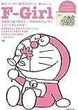 藤子・F・不二雄ファンブック F-Girl: Fライフ for Girl (ワンダーライフスペシャル)