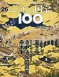 週刊ニッポンの国宝100 26 室生寺/洛中洛外図屏風 舟木本