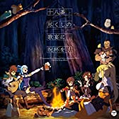 TVアニメ『この素晴らしい世界に祝福を! 2』キャラクターソングアルバム「十八番尽くしの歌宴に祝杯を! 」