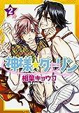 神様☆ダーリン (2) (あすかコミックスCL-DX)