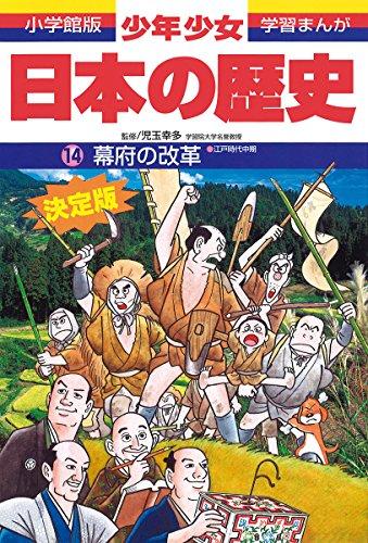 幕府の改革―江戸時代中期 (小学館版学習まんが―少年少女日本の歴史)の詳細を見る