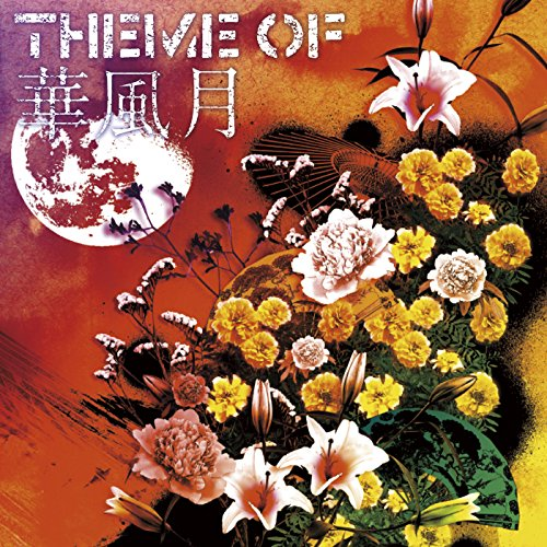 THEME OF 華風月(Remaster)