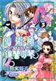 仙術師と復讐の琴 ─ 恋愛中毒的仙術師 (5) (ウィングス・コミックス)