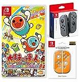 太鼓の達人 Nintendo Switchば~じょん! + Joy-Con (L) / (R) グレー + Joy-Con SILICONE COVER for Nintendo Switch オレンジ  【Amazon.co.jp限定】「おもちゃのシンフォニー」がダウンロードできるダウンロード番号 配信