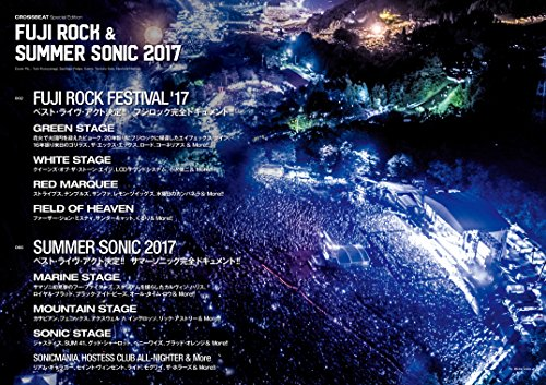 CROSSBEAT Special Edition FUJI ROCK & SUMMER SONIC 2017 (シンコー・ミュージックMOOK)
