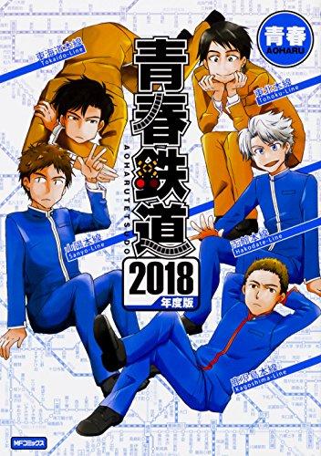 青春鉄道 2018年度版 (MFコミックス ジーンシリーズ)の詳細を見る