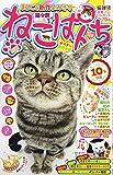 ねこぱんち 猫々祭号 (にゃんCOMI廉価版コミック)