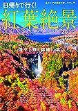 紅葉絶景 2019 首都圏版 (ぴあ MOOK)