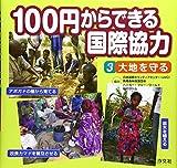 100円からできる国際協力〈3〉大地を守る 画像