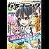 電撃G'sコミック 2017年8月号 [雑誌]