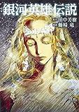 銀河英雄伝説 4 (ヤングジャンプコミックス) 画像