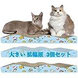 猫 つめとぎ 拡幅版 大サイズ 50cm*30cm*5cm 3個セット 大きな猫と子猫が適 猫スクラッチ ねこ 爪とぎマット 爪やすり 爪とぎ 猫 強化猫爪研ぎダンボール 段ボール高密度 耐久 猫ソファー 人気 ウェーブタイプ 両面使える 省スペース