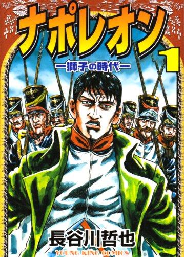 ナポレオン 1―獅子の時代 (ヤングキングコミックス)の詳細を見る