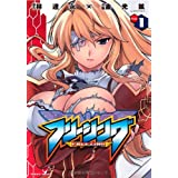 フリージング 1 (ヴァルキリーコミックス)
