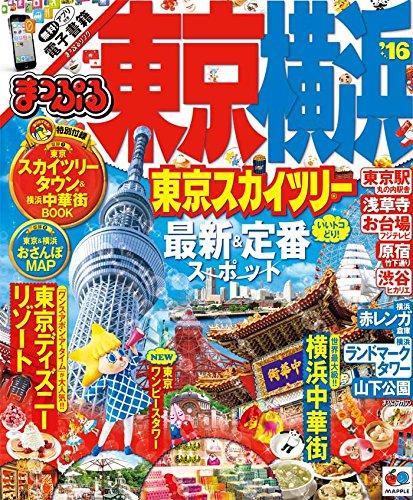 まっぷる 東京・横浜 東京スカイツリー '16 (まっぷるマガジン)