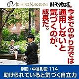 別冊・中谷彰宏114「今までのやり方では通用しないと気づくのが、成長だ。」: 助けられていると気づく自立力