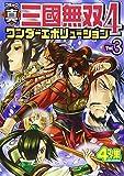 コミック 真・三國無双4 ワンダーエボリューション Vol.3