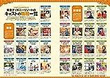 東京ディズニーリゾート キャストの仕事 Disney in Pocket 画像