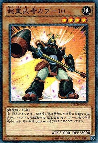 遊戯王 NECH-JP008-N 《超重武者カブ-10》 Normal