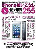 iPhone使いこなし便利帳 255[雑誌] flick!特別編集